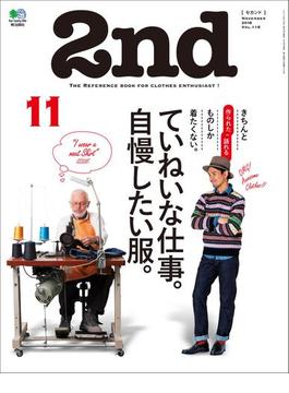 2nd 2016年11月号 Vol.116