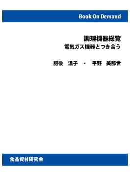 【オンデマンドブック】調理機器総覧