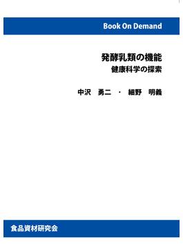 【オンデマンドブック】発酵乳類の機能