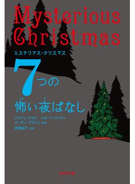 7つの怖い夜ばなし ミステリアス・クリスマス