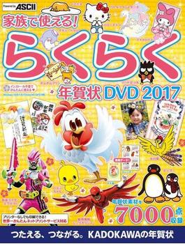 家族で使える! らくらく年賀状 DVD 2017