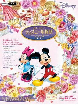 おしゃれ! ディズニー年賀状 2017