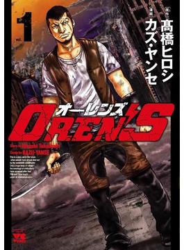 【全1-5セット】OREN'S(ヤングチャンピオン・コミックス)