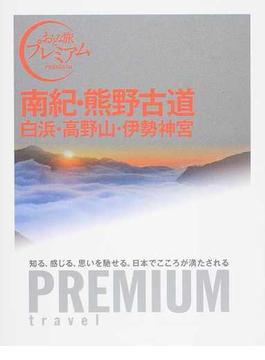 南紀・熊野古道 白浜・高野山・伊勢神宮