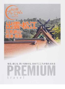出雲・松江 石見銀山・境港・鳥取