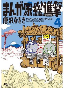 まんが家総進撃 4(ビームコミックス)