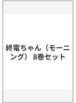 終電ちゃん(モーニング) 5巻セット