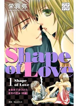 【1-5セット】Shape of Love お水でみつけた本気の恋 プチデザ