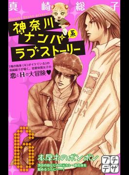 【6-10セット】神奈川ナンパ系ラブストーリー プチデザ