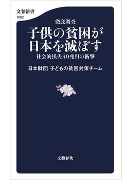 【期間限定ポイント40倍】徹底調査 子供の貧困が日本を滅ぼす 社会的損失40兆円の衝撃(文春新書)