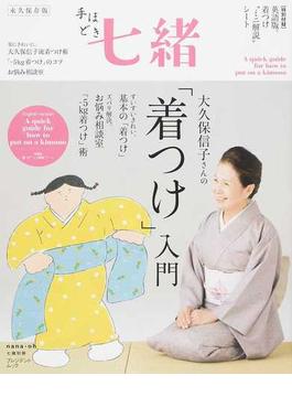 大久保信子さんの「着つけ」入門 永久保存版(プレジデントムック)