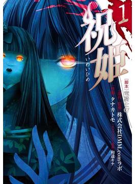 【全1-2セット】祝姫(ビッグガンガンコミックス)
