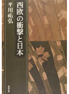 平川祐弘決定版著作集 第5巻 西欧の衝撃と日本