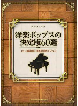 洋楽ポップスの決定版60選 中・上級者対応/原曲に忠実なアレンジ