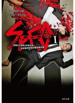 【セット商品】SPEC 11冊セット(角川文庫)