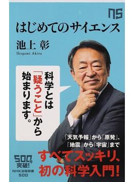 はじめてのサイエンス(生活人新書)