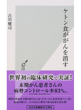 ケトン食ががんを消す(光文社新書)