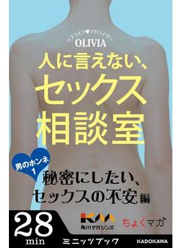 【セット商品】人に言えない、セックス相談室 6冊セット(カドカワ・ミニッツブック)