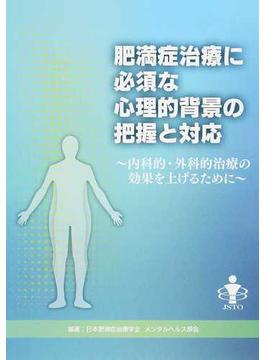 肥満症治療に必須な心理的背景の把握と対応 内科的・外科的治療の効果を上げるために