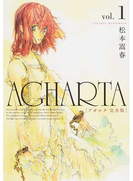 AGHARTA(ガムコミックス) 11巻セット(Gum comics)