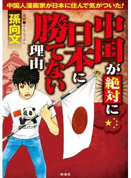 中国が絶対に日本に勝てない理由(扶桑社BOOKS)