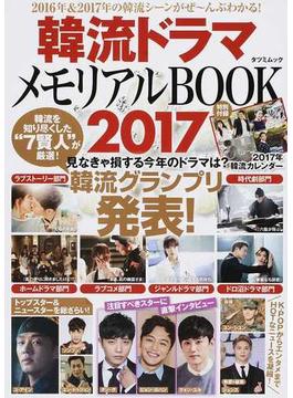 """韓流ドラマメモリアルBOOK 2017 韓流""""7賢人""""が厳選!韓流グランプリ発表!(タツミムック)"""