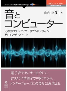 【オンデマンドブック】音とコンピューター