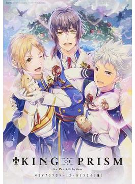 KING OF PRISM by PrettyRhythm4コマアンソロジー ゴールデンエイジ編(MFC)