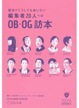 就活でどうしても会いたい編集者20人へのOB・OG訪本