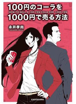 【セット商品】100円のコーラを1000円で売る方法 4冊セット(中経の文庫)