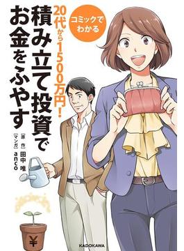 【期間限定価格】コミックでわかる 20代から1500万円!積み立て投資でお金をふやす