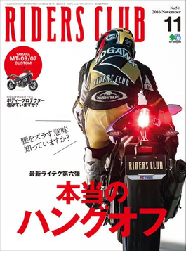 RIDERS CLUB No.511 2016年11月号
