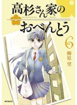 【セット商品】高杉さん家のおべんとう  6-10セット(MFコミックス フラッパーシリーズ)