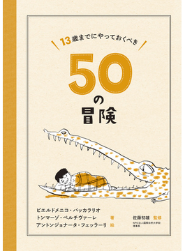 13歳までにやっておくべき50の冒険