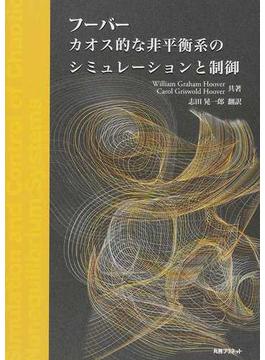 フーバー カオス的な非平衡系のシミュレーションと制御