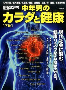 増刊昭和40年男 2016年 12月号 [雑誌]