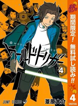 ワールドトリガー【期間限定無料】 4(ジャンプコミックスDIGITAL)