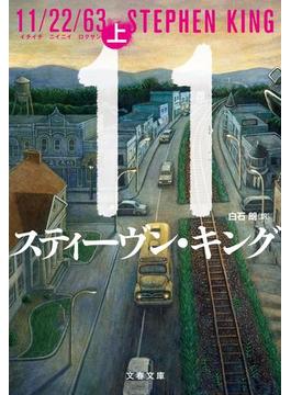 11/22/63(上)