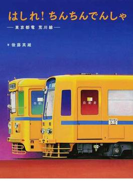 はしれ!ちんちんでんしゃ 東京都電荒川線