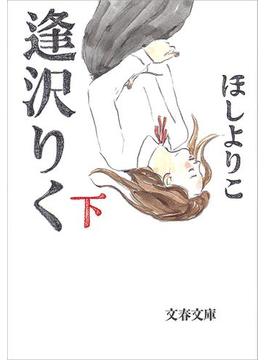 逢沢りく(下)(文春文庫)