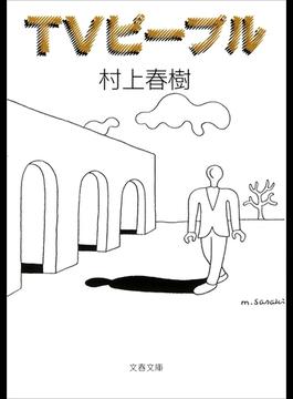 TVピープル(文春文庫)