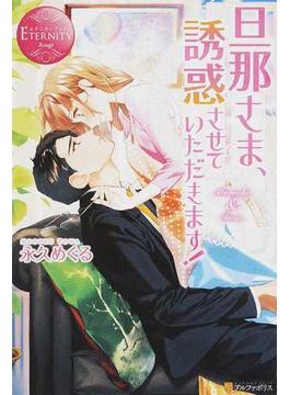 旦那さま、誘惑させていただきます! Momoko & Iwao(エタニティブックス・赤)