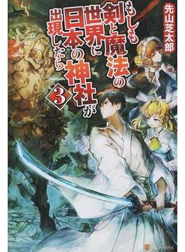 もしも剣と魔法の世界に日本の神社が出現したら 3