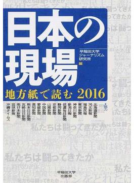日本の現場 地方紙で読む 2016