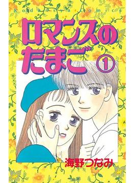 【全1-4セット】ロマンスのたまご 分冊版