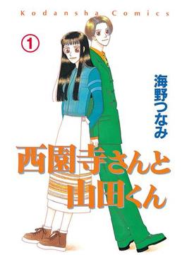 【全1-3セット】西園寺さんと山田くん 分冊版
