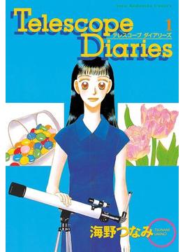 【1-5セット】Telescope Diaries 分冊版
