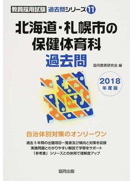 北海道・札幌市の保健体育科過去問 2018年度版