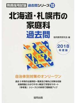北海道・札幌市の家庭科過去問 2018年度版