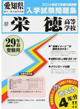 栄徳高等学校 29年春受験用